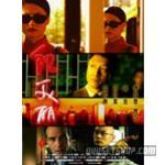Shanghai Red (2006)DVD