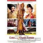 Curse of the Golden Flower (2006)DVD