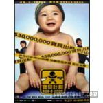 Rob-B-Hood (2006)DVD
