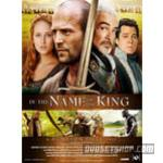 In the Name of the King: A Dungeon Siege Tale (2007)DVD