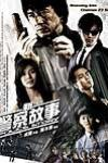 New Police Story (2004)DVD