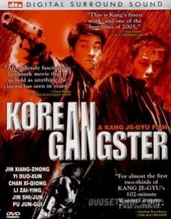 Korean Gangster (2005)DVD