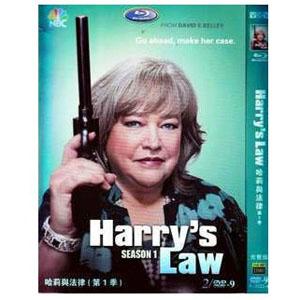Harry's Law 1 DVD Boxset